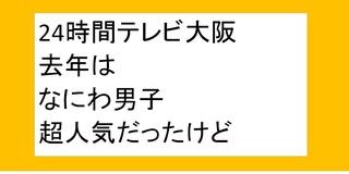24_terebi_osaka_naniwa_.jpg