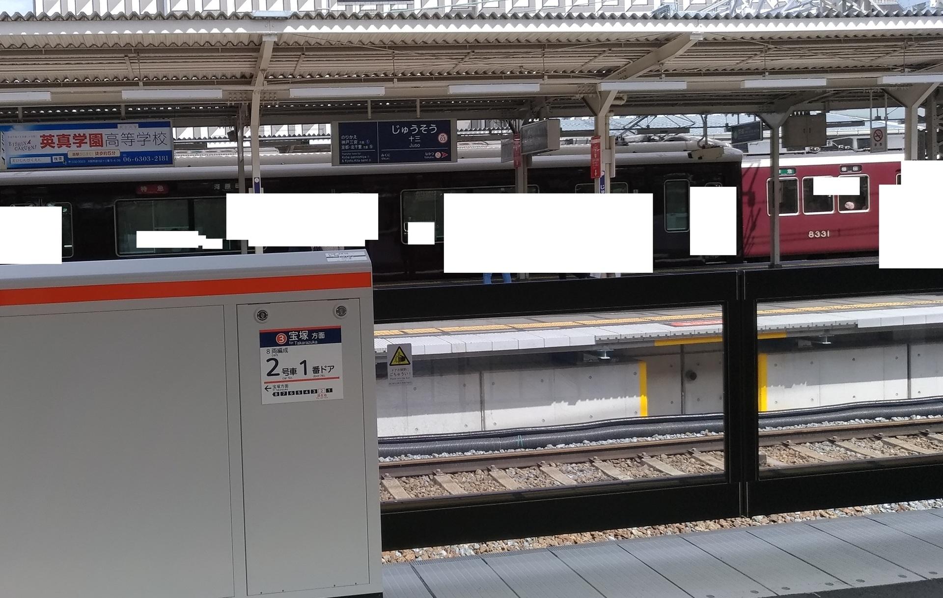 阪急 電車 落とし物
