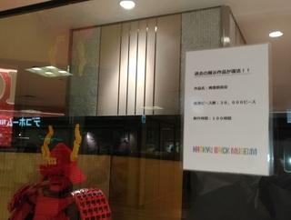 lego_kabuto_umeda_osaka_0613_1.jpg