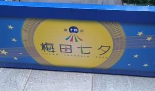 osakaumeda_tanabata_skybill_.jpg
