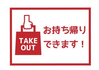 take_out_osaka_nakatsu_0421.jpg