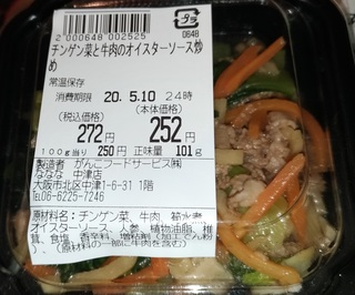 take_out_osaka_nakatsu_0510_3.jpg