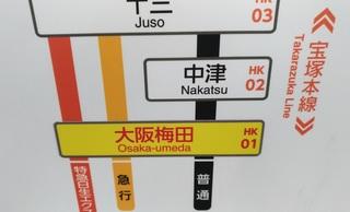umeda_kamukura_ramen_2.jpg