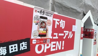 umeda_ramen_ippudo_.jpg
