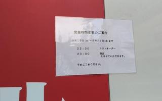 umeda_ramen_ippudo_2.jpg